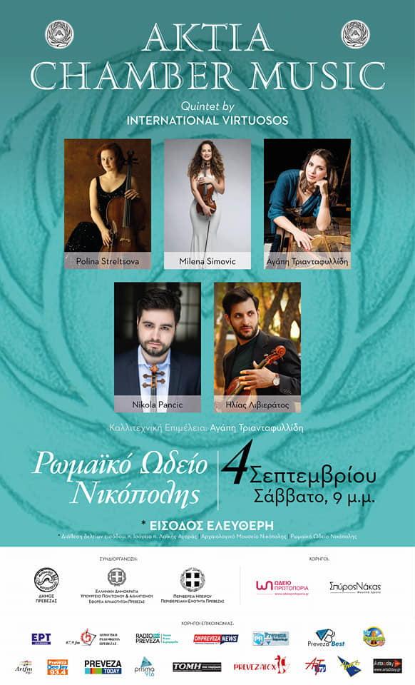 Aktia Chamber Music